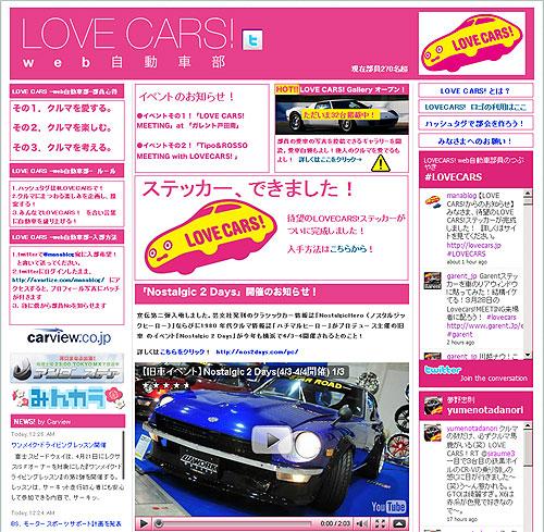 lovecarsimg.jpg