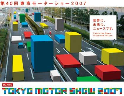 第40回東京モーターショー